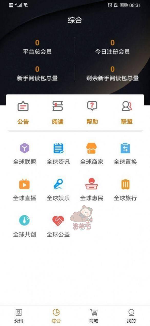 全球博览是传销吗合法不合法 全球博览app是什么平台图片1