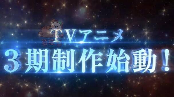 《B-PROJECT》发表动画第3季与Switch游戏