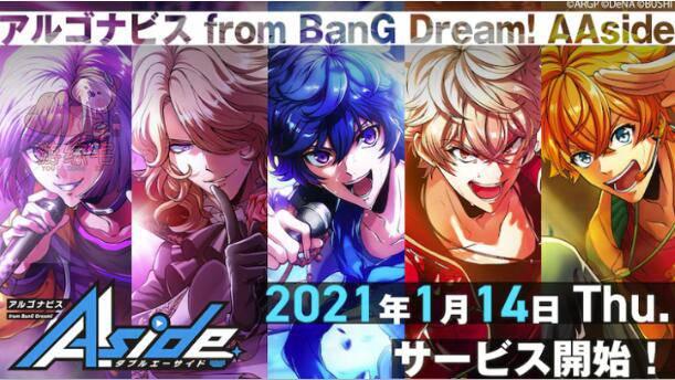 偶像策划《BanG Dream!》将制作动画电影 同名游戏即将上线