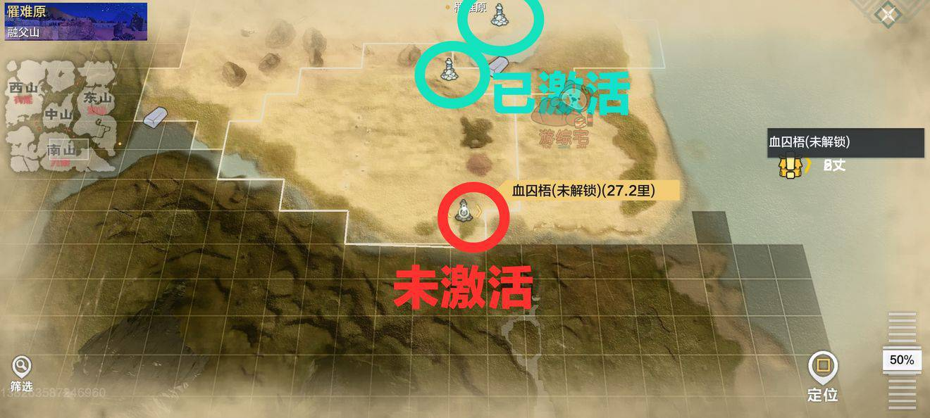 妄想山海开局风景点推荐 解锁风景点技巧一览