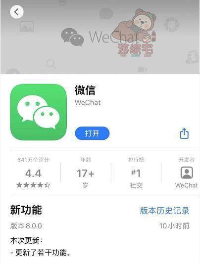 微信8.0安卓版怎么下载 微信8.0安卓/ios更新教程一览图片1