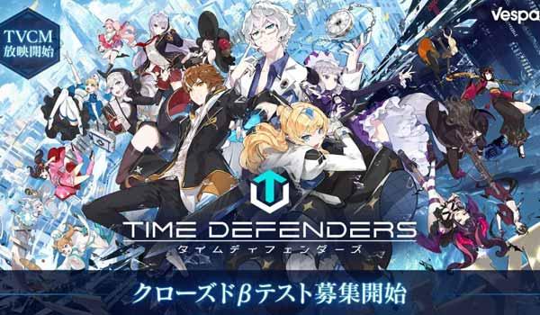 《TIME DEFENDERS》夏天推出