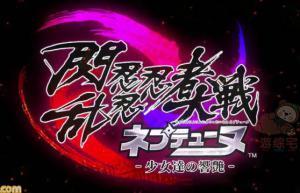 新作《闪乱忍忍忍者大战 海王星 少女们的响艳》公布 年内登陆PS4