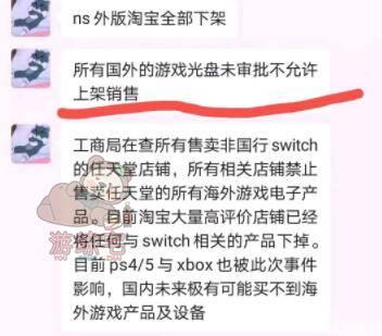 淘宝大范围下架PS5/XSX/Switch主机&游戏怎么回事?
