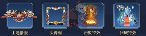 王者荣耀S23赛季更新了哪些内容?4.8正式服全新版本更新公告图片3