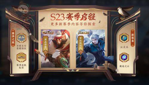 王者荣耀S23赛季更新了哪些内容?4.8正式服全新版本更新公告图片1