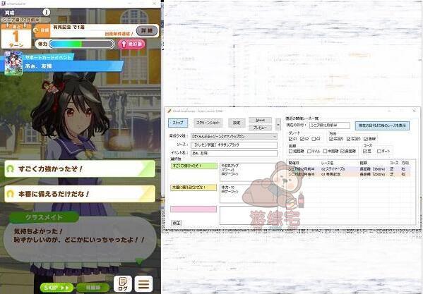 日本玩家自制《赛马娘》攻略app 自动显示选项加乘数值