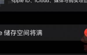 iOS15的iPhone储存空间将满提示怎么关掉