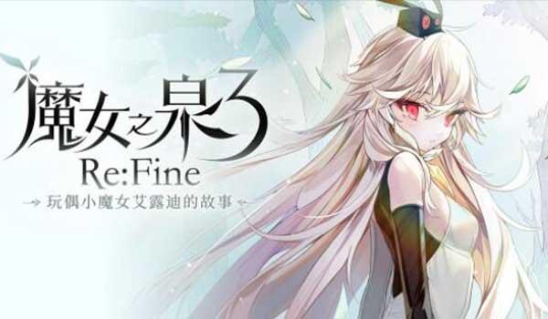 魔女之泉3Re:Fine 11月登陆Steam